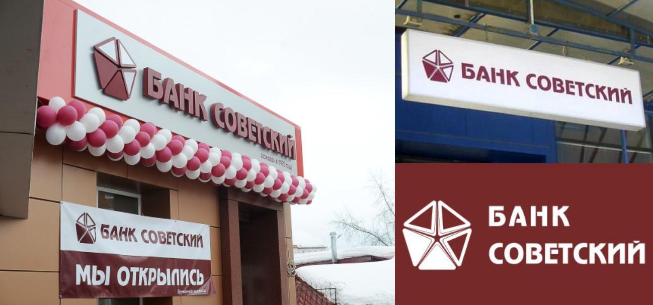 Адреса для предъявления требований. Банк Советский сегодня