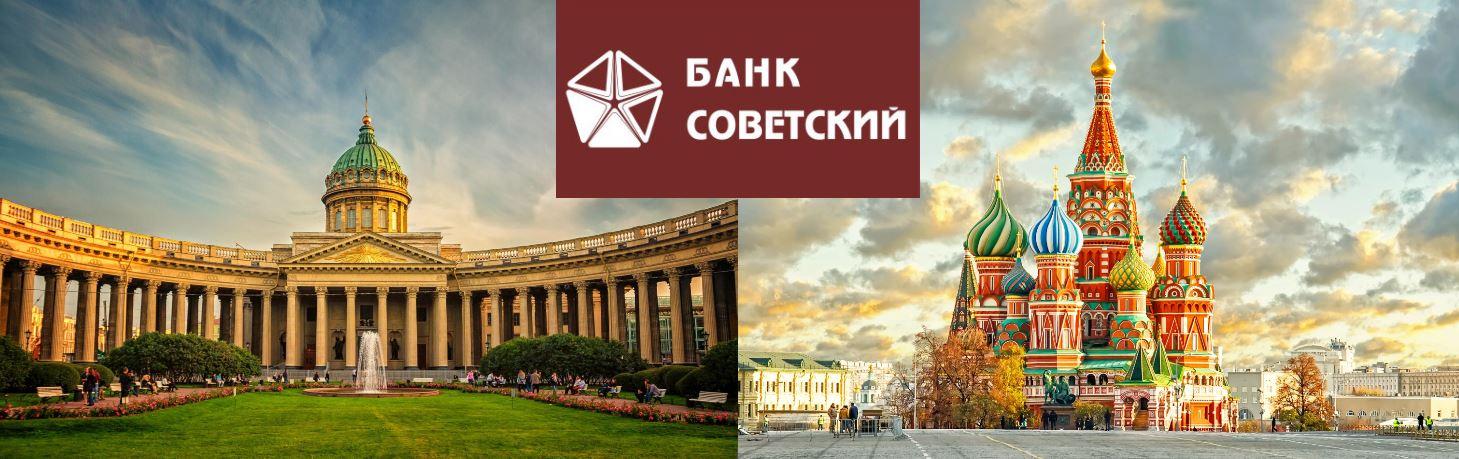 Банк Советский в Санкт-Петербурге и Москве. Банк Советский сегодня