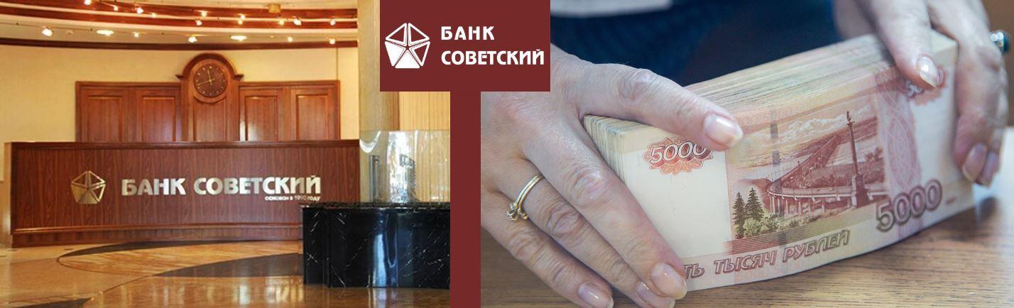 Новости банка. Вкладчики банка советский