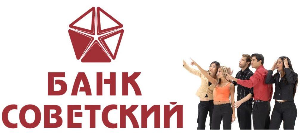 Отзыв лицензии банка Советский . Банк Советский сегодня