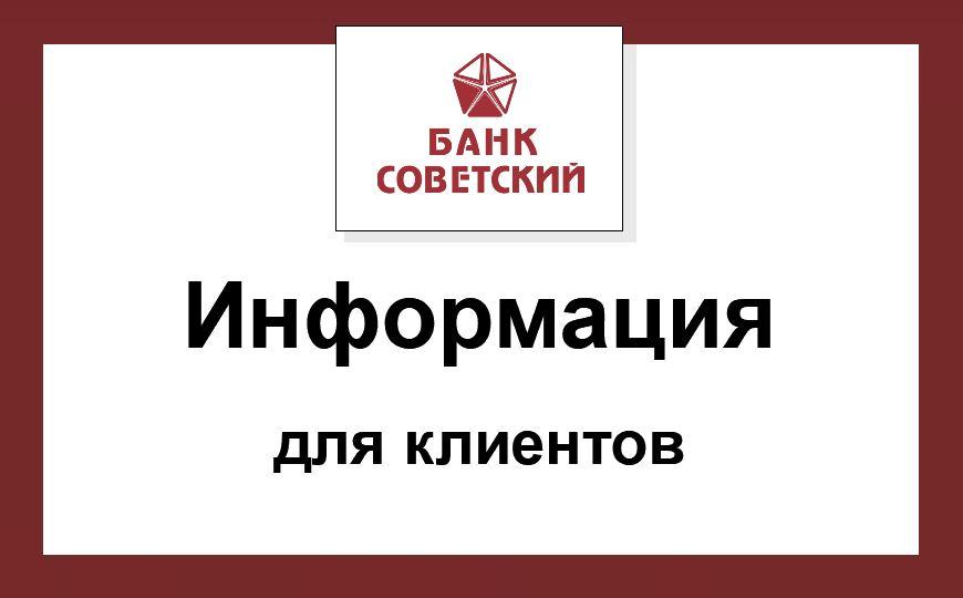 Информация для клиентов АО Банк «Советский»