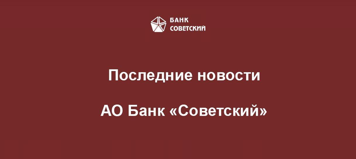 Последние новости АО Банк «Советский»