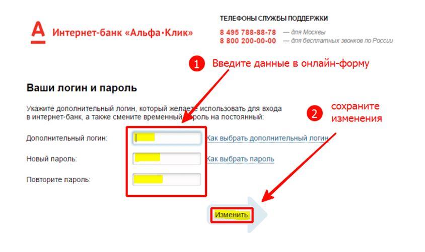 Вход через логин и пароль