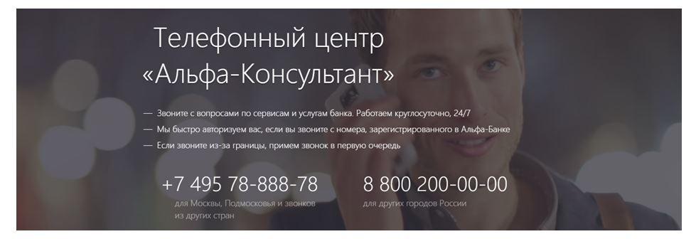 телефонный центр