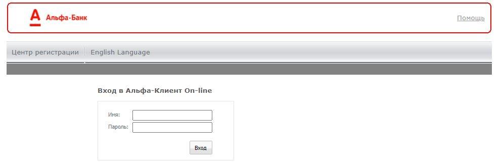 Центр регистрации Альфа Банк