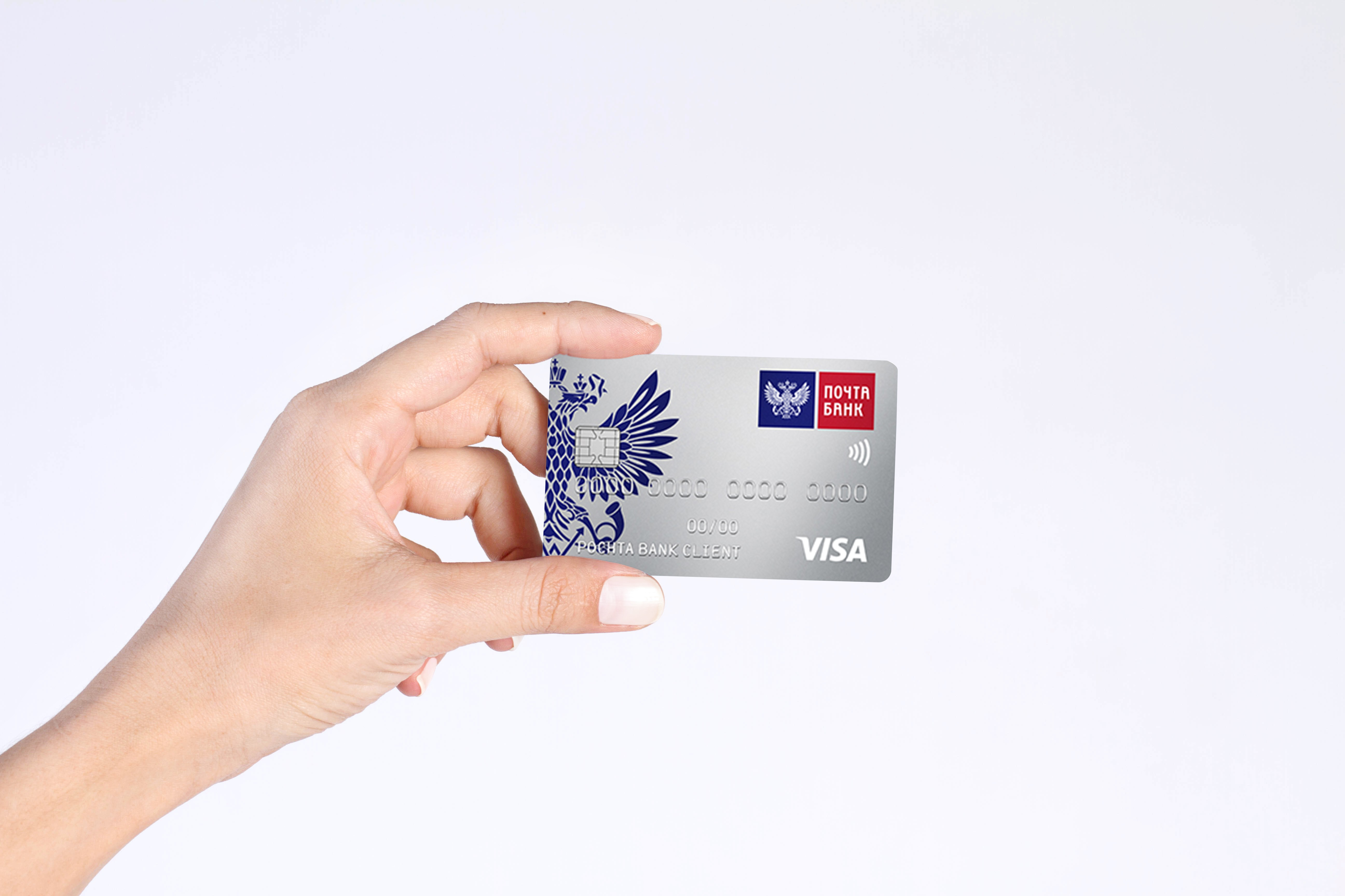 кредитная карта почтабанка