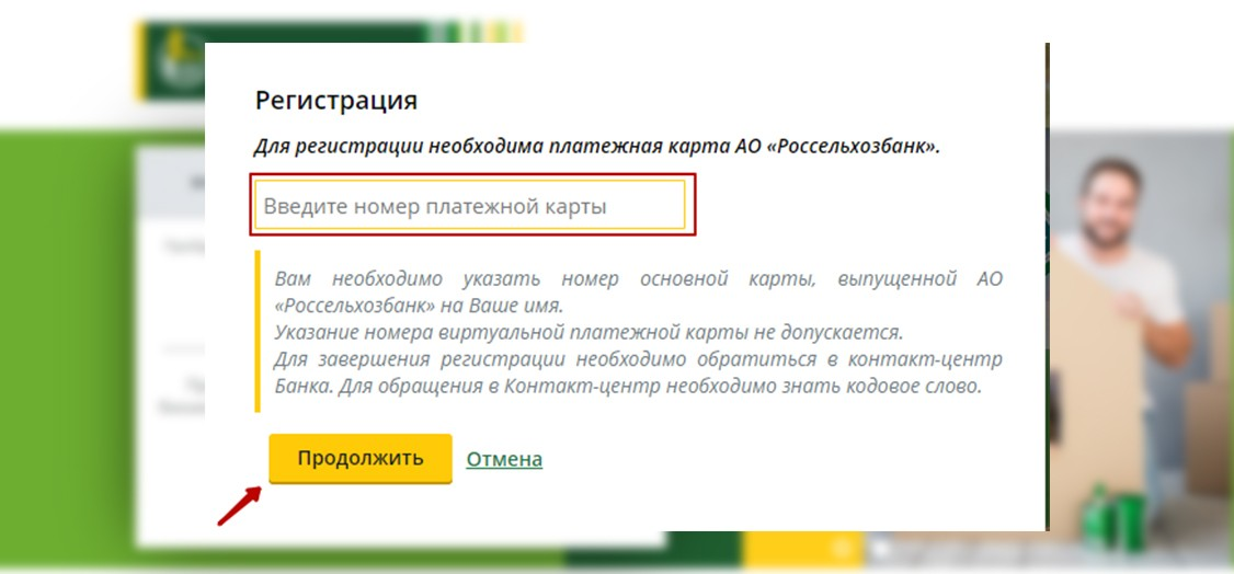 Регистрация в онлайн-кабинет Россельхозбанка по платежной карте