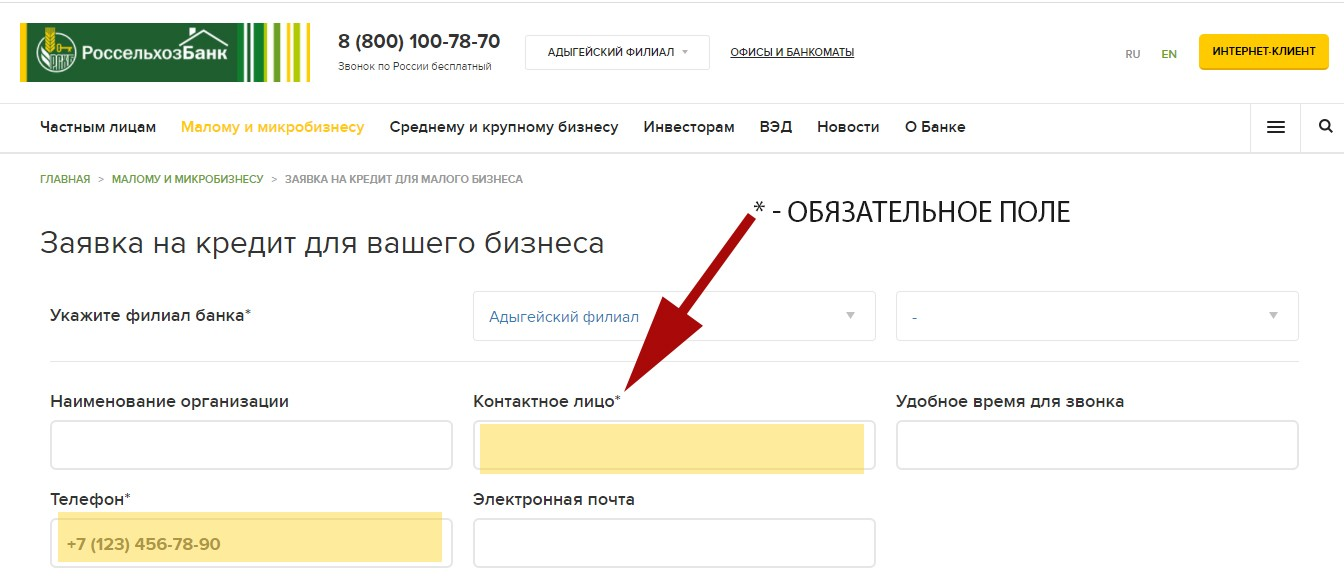 Онлайн заявка на кредит наличными в Россельхозбанке