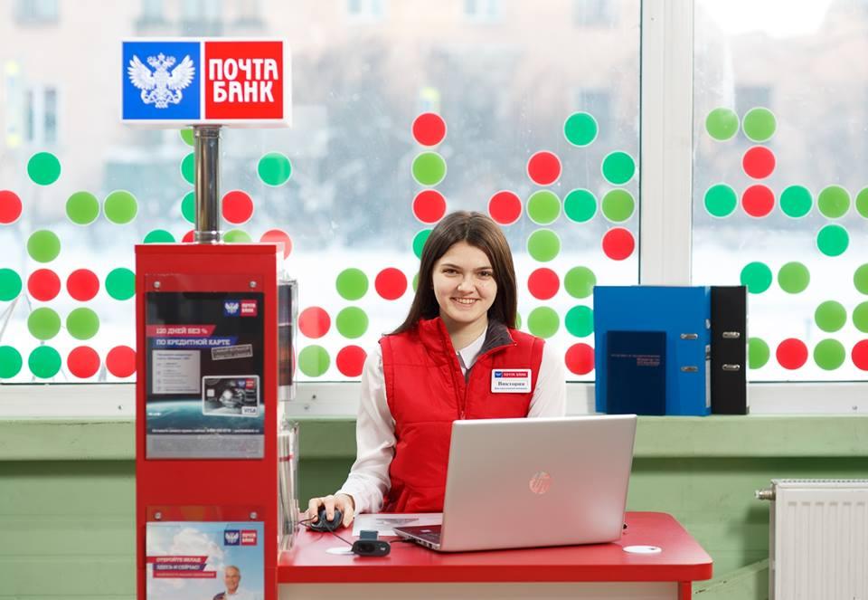 История появления и развития Почта Банка