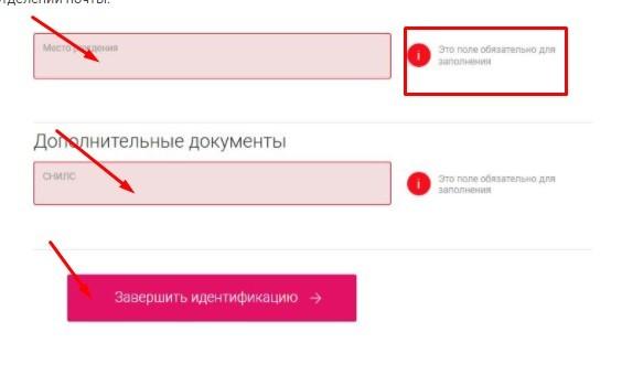 Процедура идентификации Почтабанк