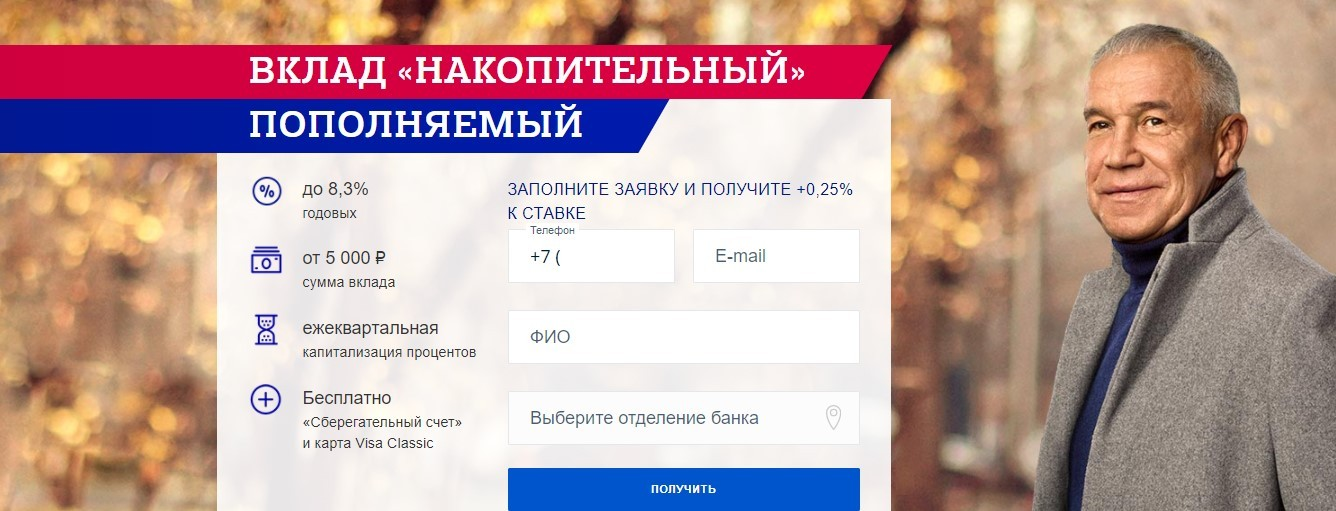 """""""Накопительный"""""""