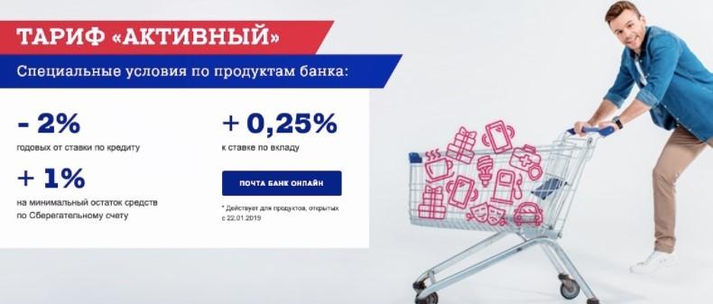 Тариф «Активный» в Почта Банке
