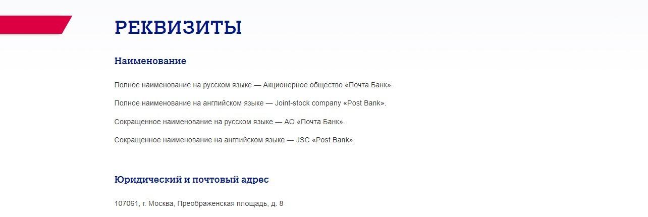 Информация о банке о почтабанке. Реквизиты