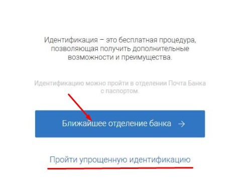 ближайшее отделение ПочтаБанк