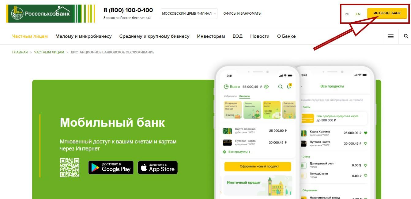 Интернет-банк Россельхозбанка