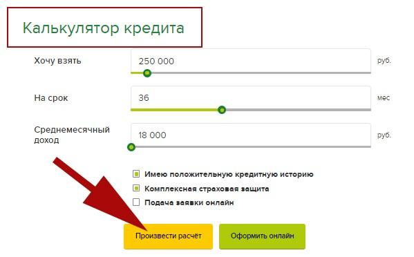 Кредитные калькуляторы Россельхозбанка - рассчитать потребительский кредит