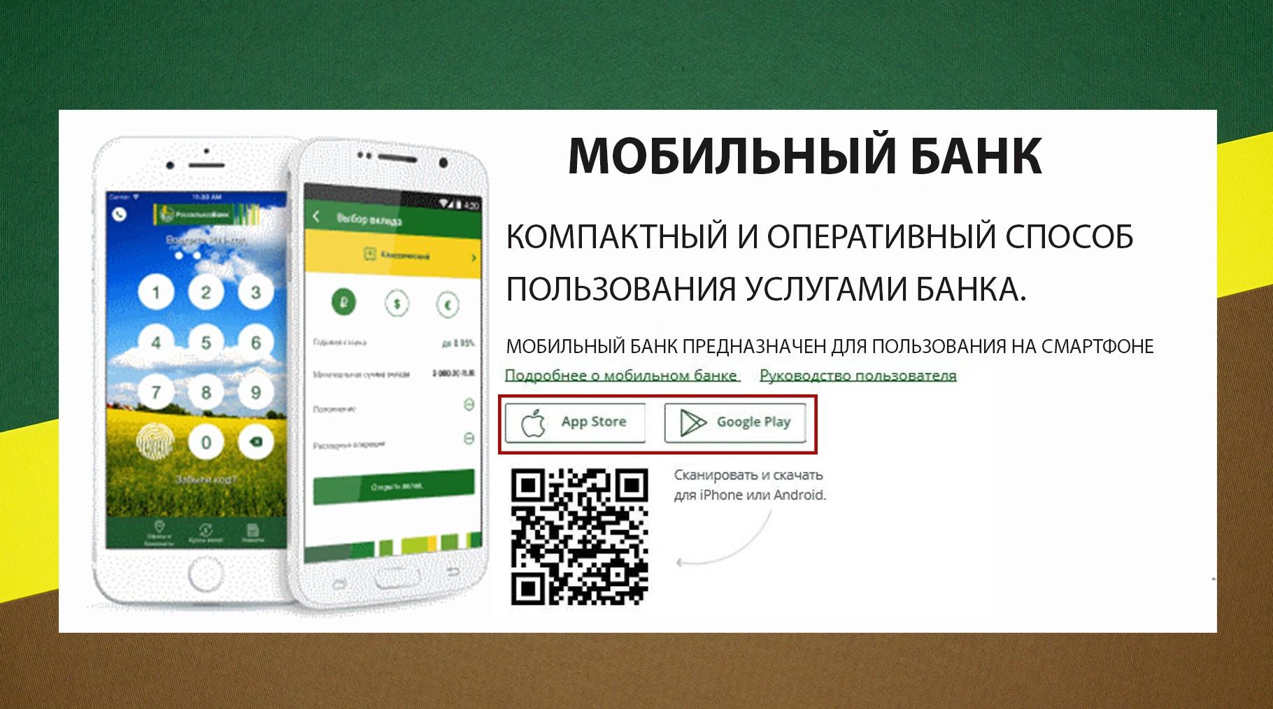 Мобильный банк россельхозбанка