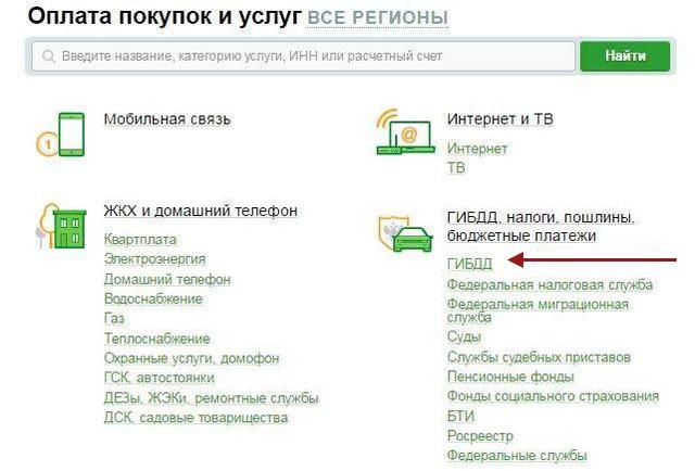 Оплата покупок и услуг в личном кабинете Россельхозбанка