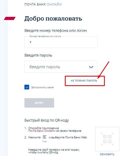 восстановление пароля почтабанк