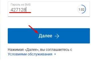 пароль из смс почтабанк