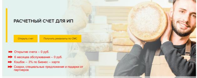 Рассчетный счет для ИП в Россельхозбанке