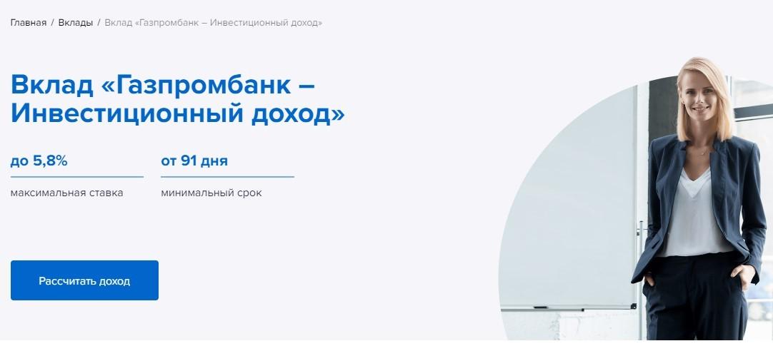 "Программа ""Инвестиционный доход"""