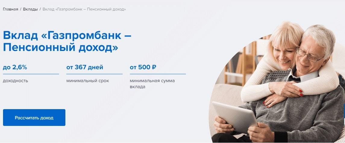 """Программа """"Пенсионный доход"""""""