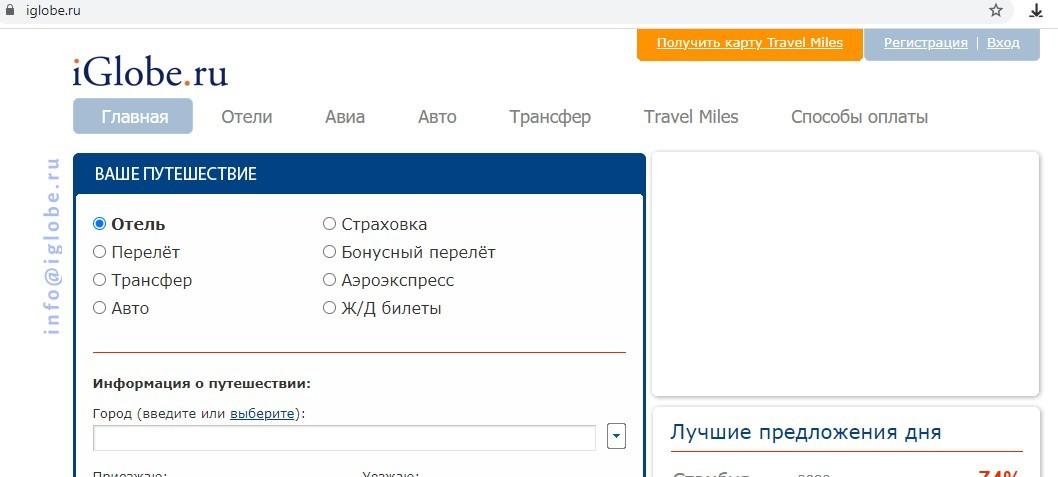 Регистрация в сервисе и активация карты iGLOBE