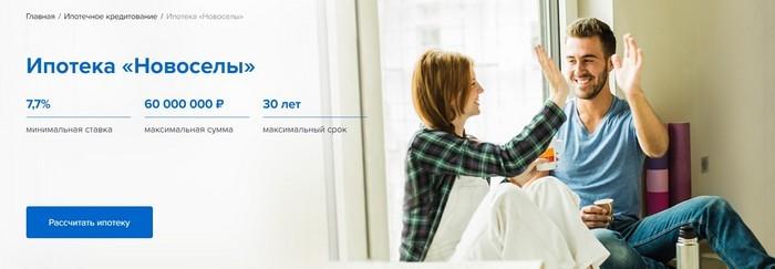 Как рефинансировать ипотеку на выгодных условиях в Газпромбанке