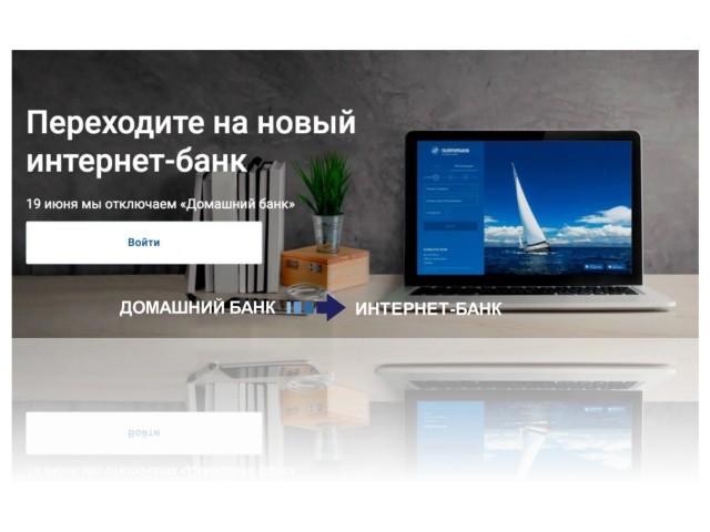 интернет-банк Газпромбанк