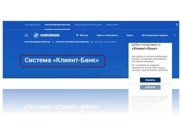 Газпромбанк личный кабинет для юридических лиц