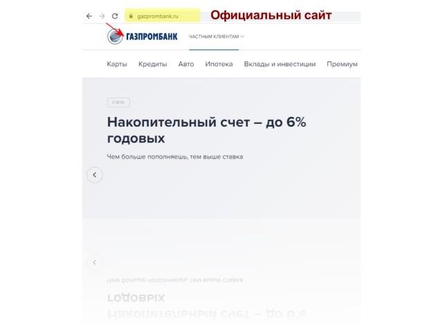 Регистрация личного кабинета в Газпромбанке