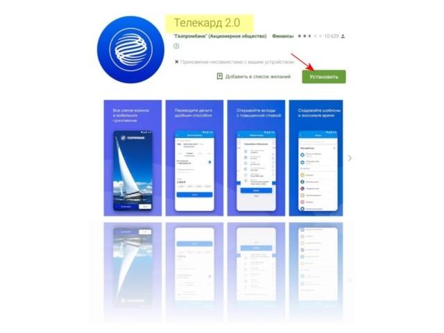 Что такое Телекард 2.0?