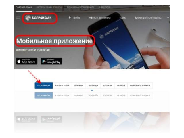 Вход в личный кабинет Газпромбанк Телекард