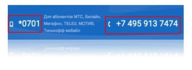 Телефон горячей линии Газпромбанк