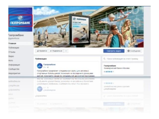 Обратная связь Facebook Газпромбанк