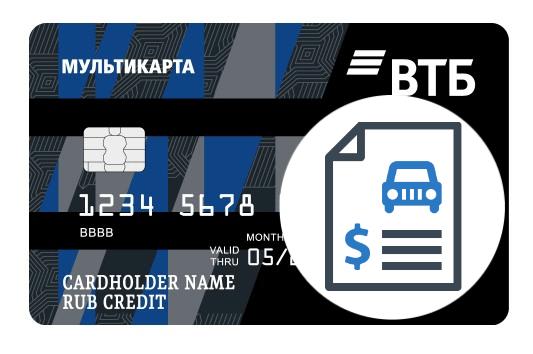 Кредитная Мультикрта ВТБ.