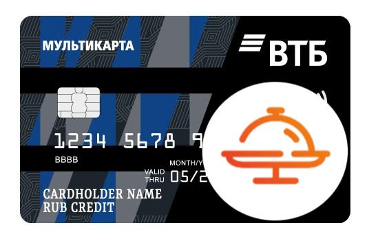 Кредитная Мультикарта ВТБ с опцией Рестораны