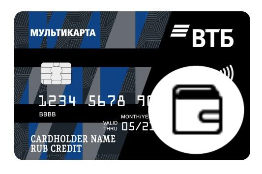 Кредитная Мультикарта ВТБ с опцией Cash back