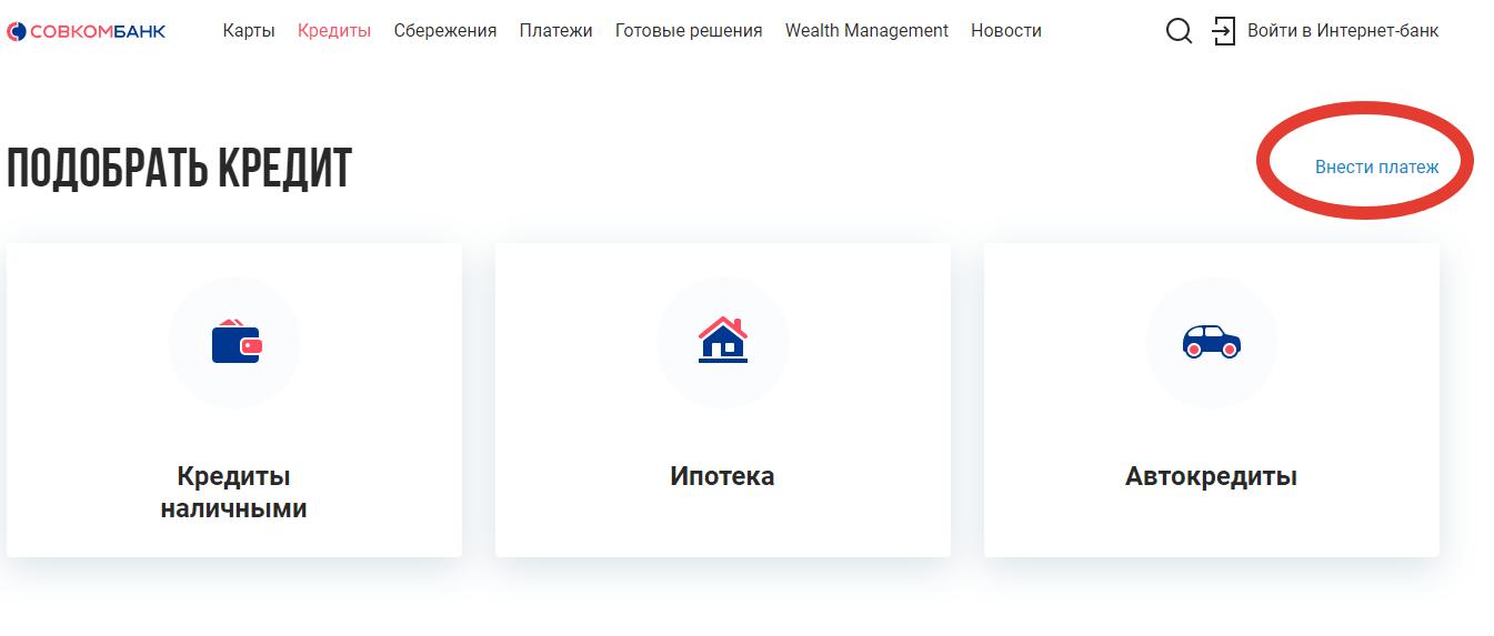 Внести платёж по кредиту через сайт.