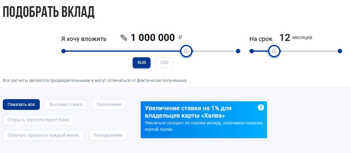 Калькулятор вкладов Совкомбанка.
