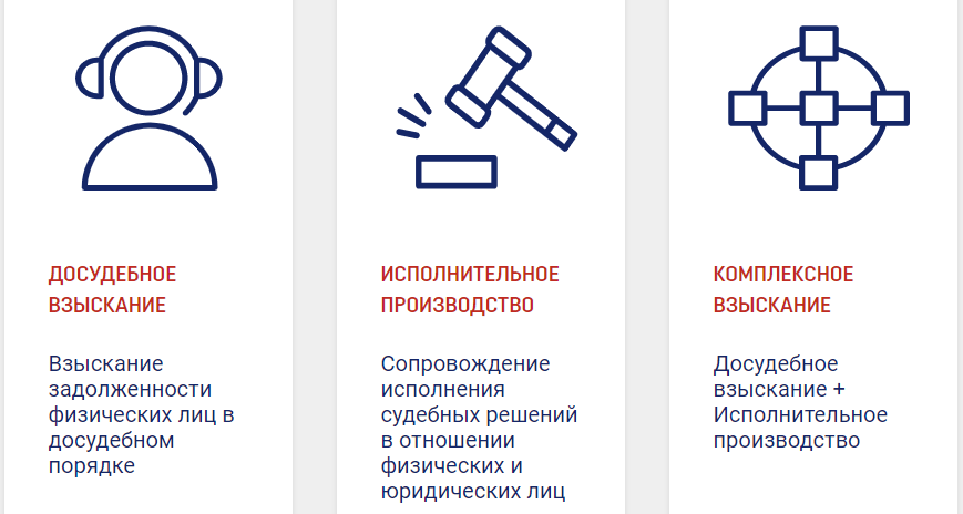 Услуги компании Росдолг.