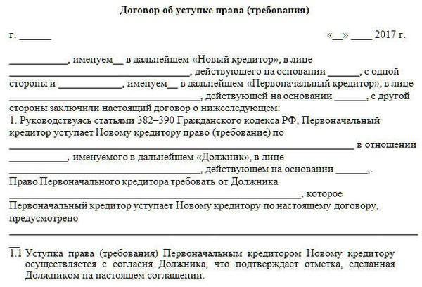 Договор цессии.